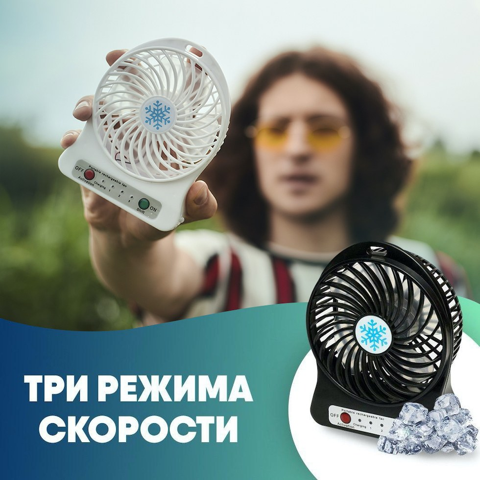 Портативный вентилятор AirH 1.0