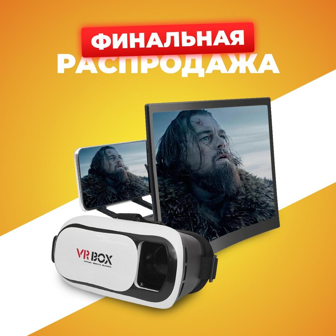 Очки виртуальной реальности VR BOX 2.0 + 3D увеличитель экрана телефона