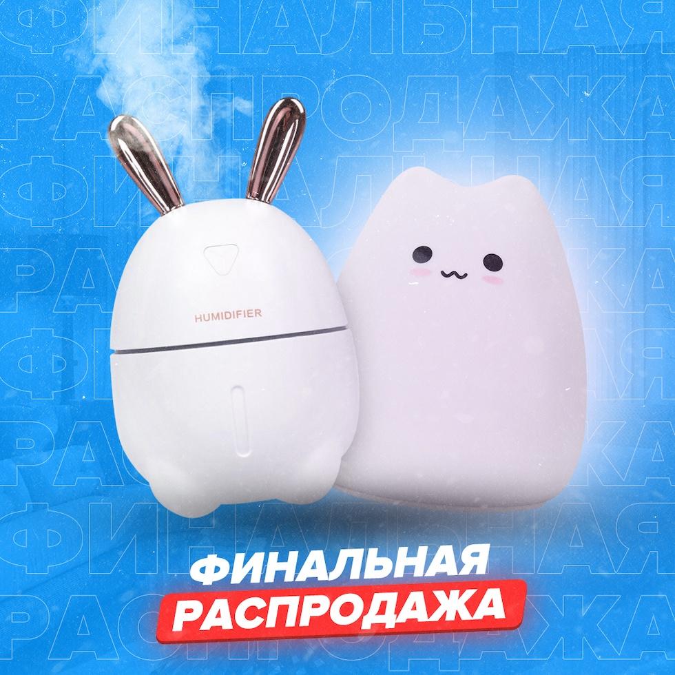 Увлажнитель воздуха HUMIDIFIER + Силиконовый LED светильник-ночник