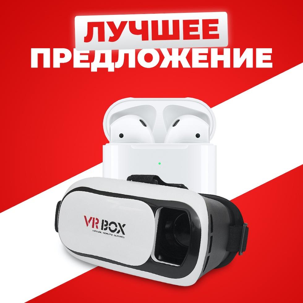 Очки виртуальной реальности VR BOX 2.0 + Беспроводные наушникиi12