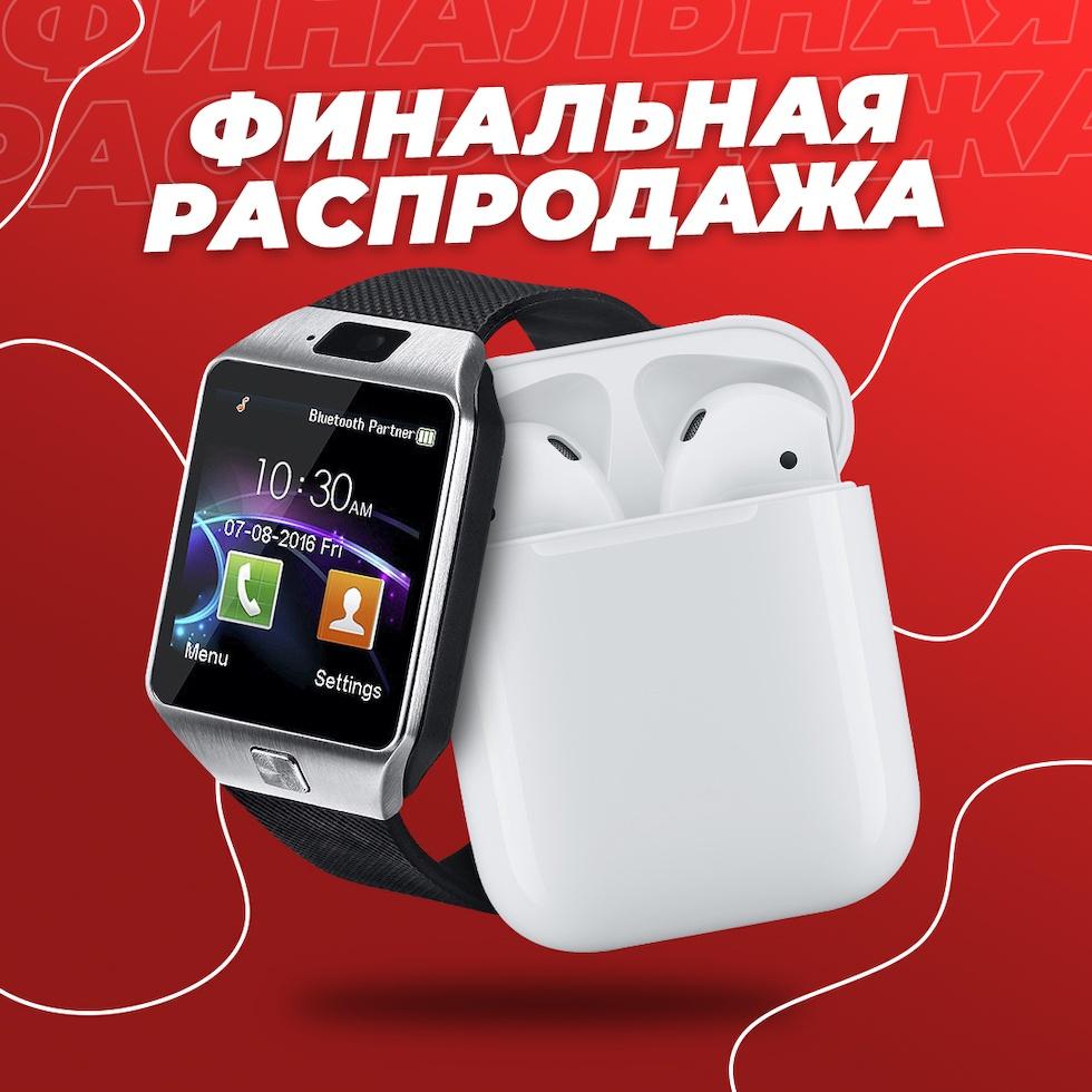 Беспроводные наушникиi12 + Смарт-часы DZ09