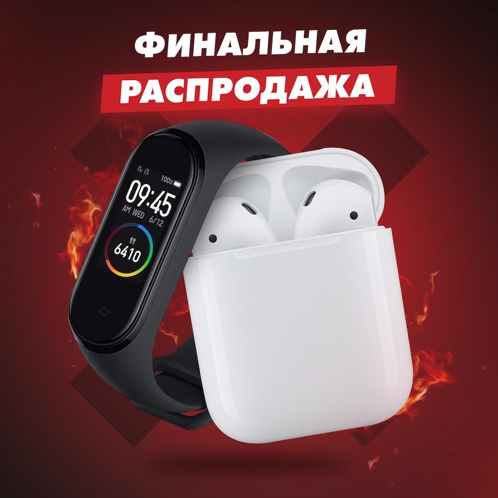 Беспроводные наушникиi12 + Фитнес браслет М4