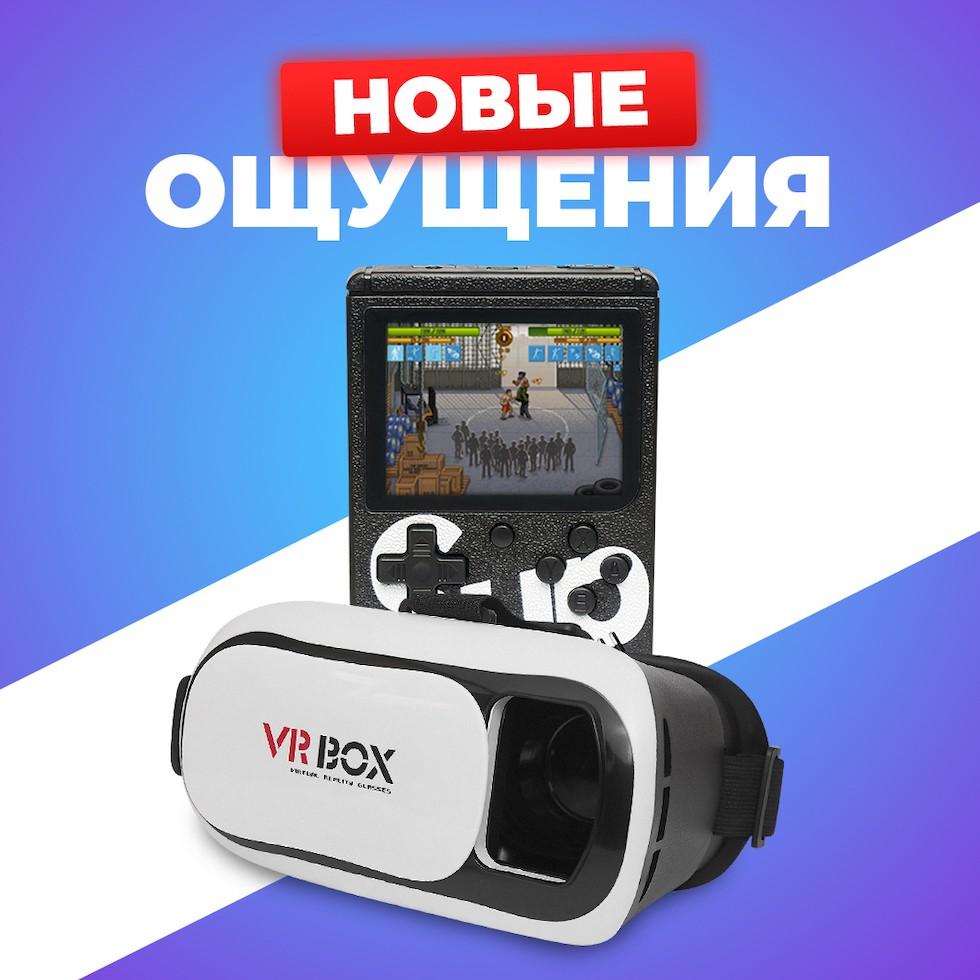Очки виртуальной реальности VR BOX 2.0 + Игровая консоль G1 Game