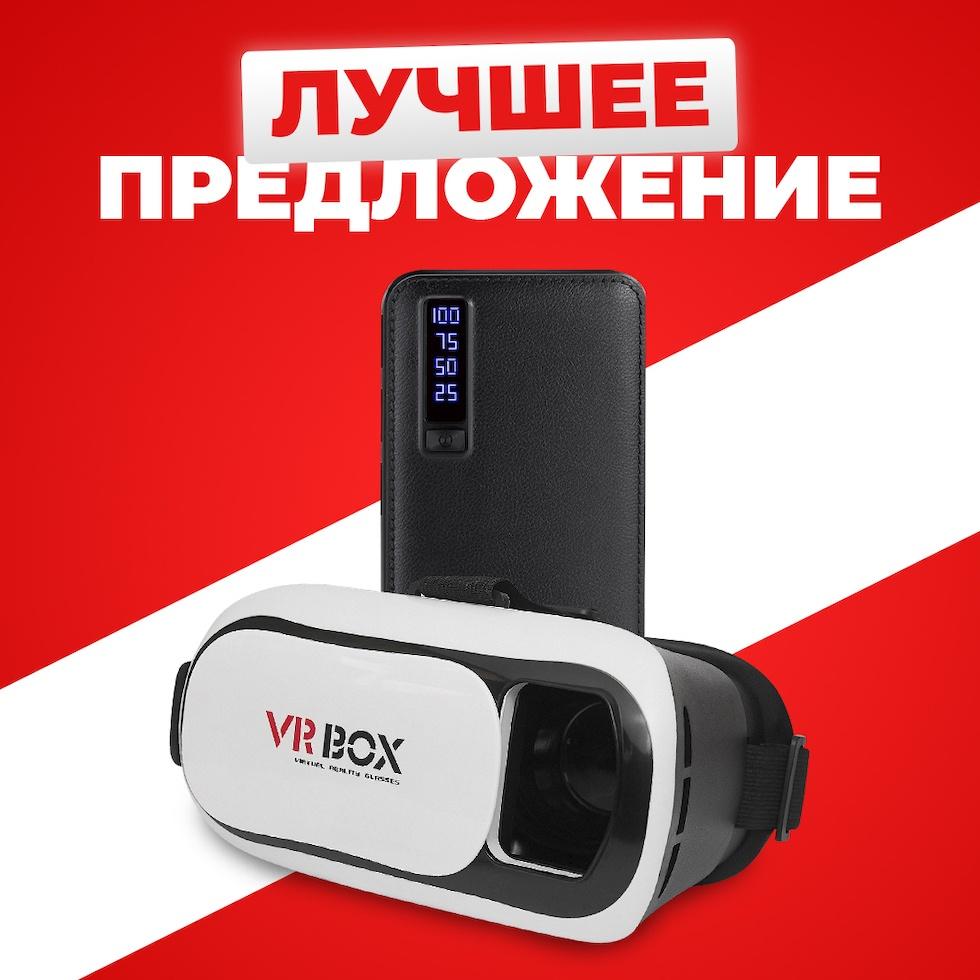 Очки виртуальной реальности VR BOX 2.0 + Повербанк PC48