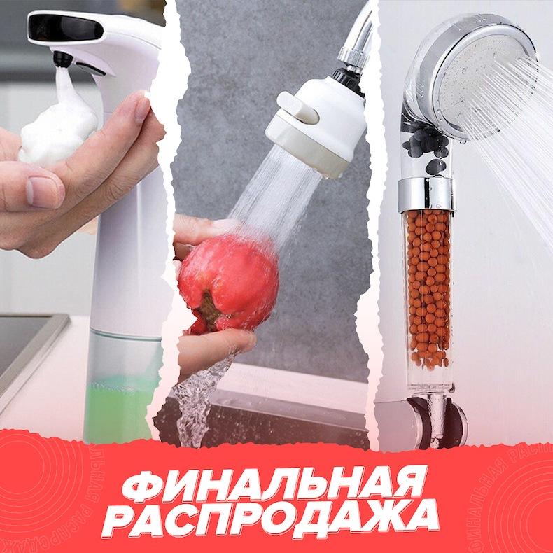 Бесконтактный дозатор + Турмалиновая насадка для душа + Насадка на кран