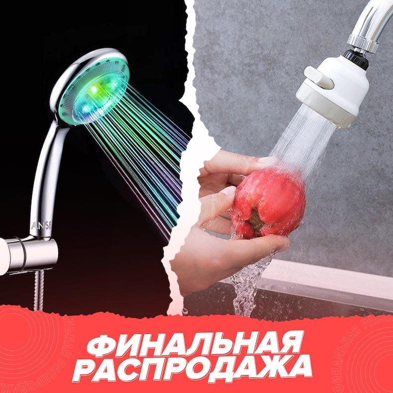 LED насадка для душа + Насадка на кран