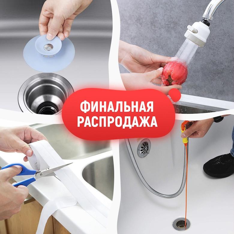 Пробка для ванны + Насадка на кран + Водостойкая лента + Инструмент для чистки канализации