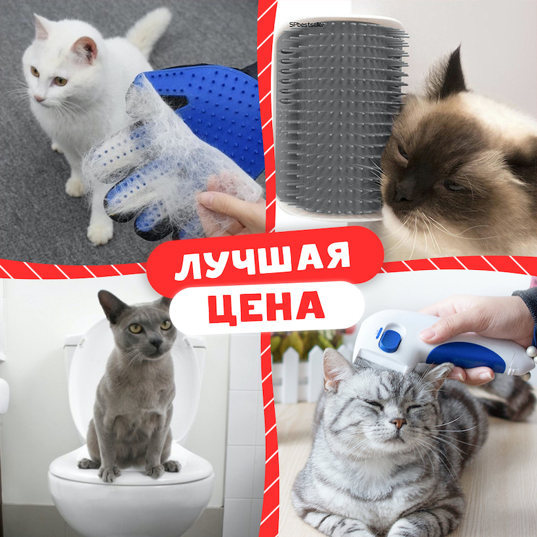 Перчатка для вычесывания + Угловая щетка + Кошачий туалет на унитаз + Электрическая расческа от блох