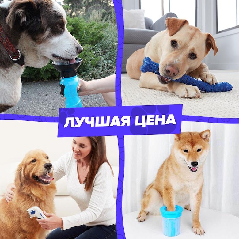 Переносная поилка + Зубная щетка для собак + Стакан для мытья лап + Электрическая расческа от блох