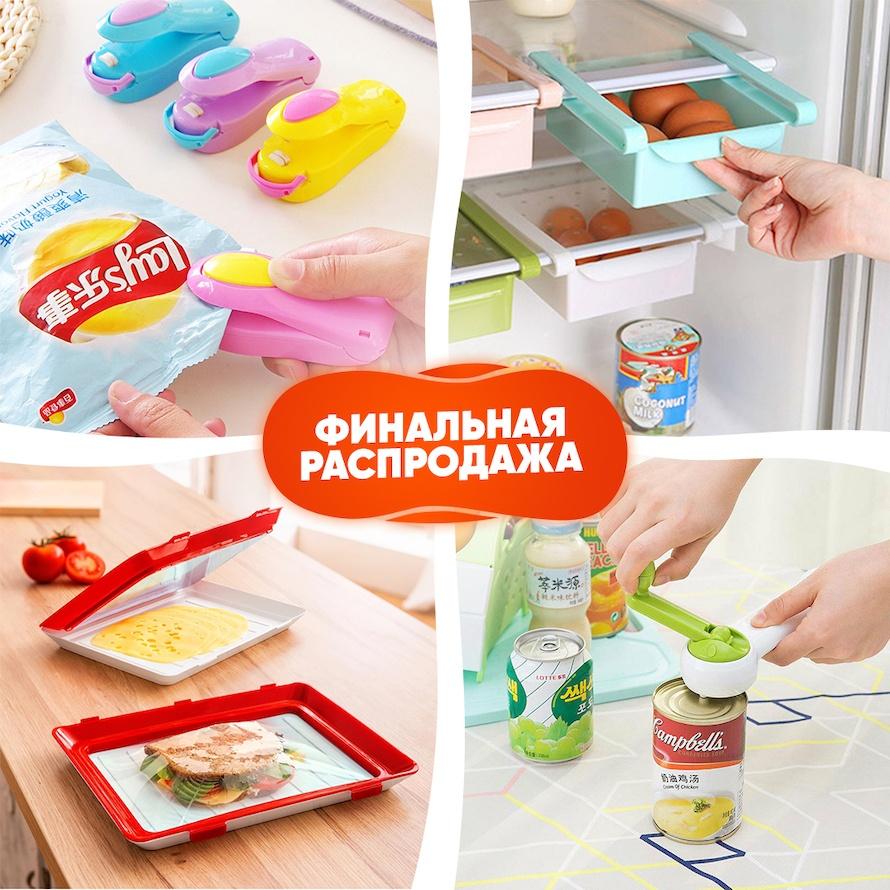 Ручной запайщик пакетов + Подвесные ящики в холодильник + Вакуумный контейнер + Консервный нож 7 в 1
