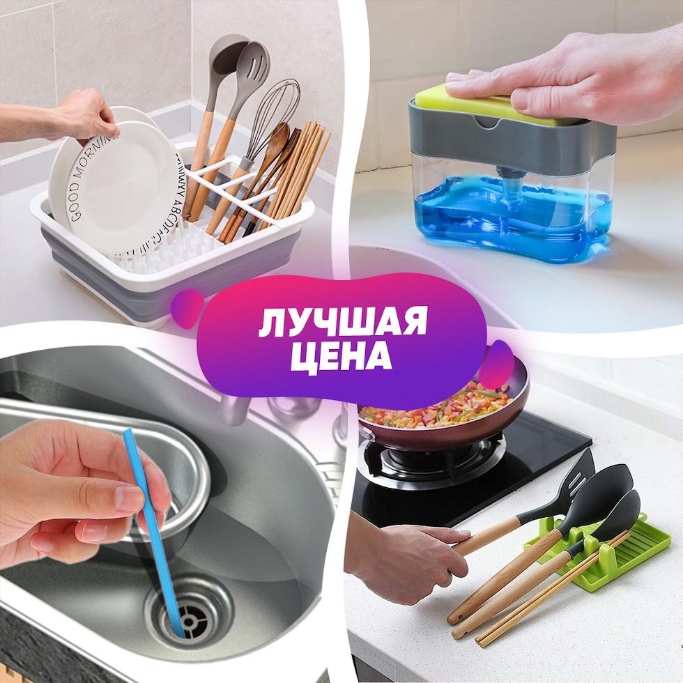 Сушилка для посуды + Органайзер для мочалок + Подставка для кухонной посуды + Палочки от засоров