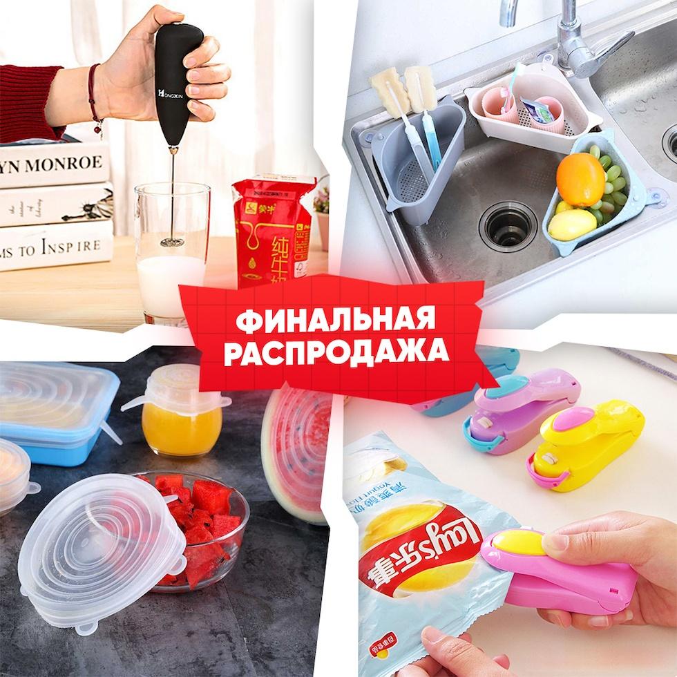 Капучинатор миксер для сливок + Органайзер для кухонной мойки + Силиконовые крышки + Ручной запайщик пакетов