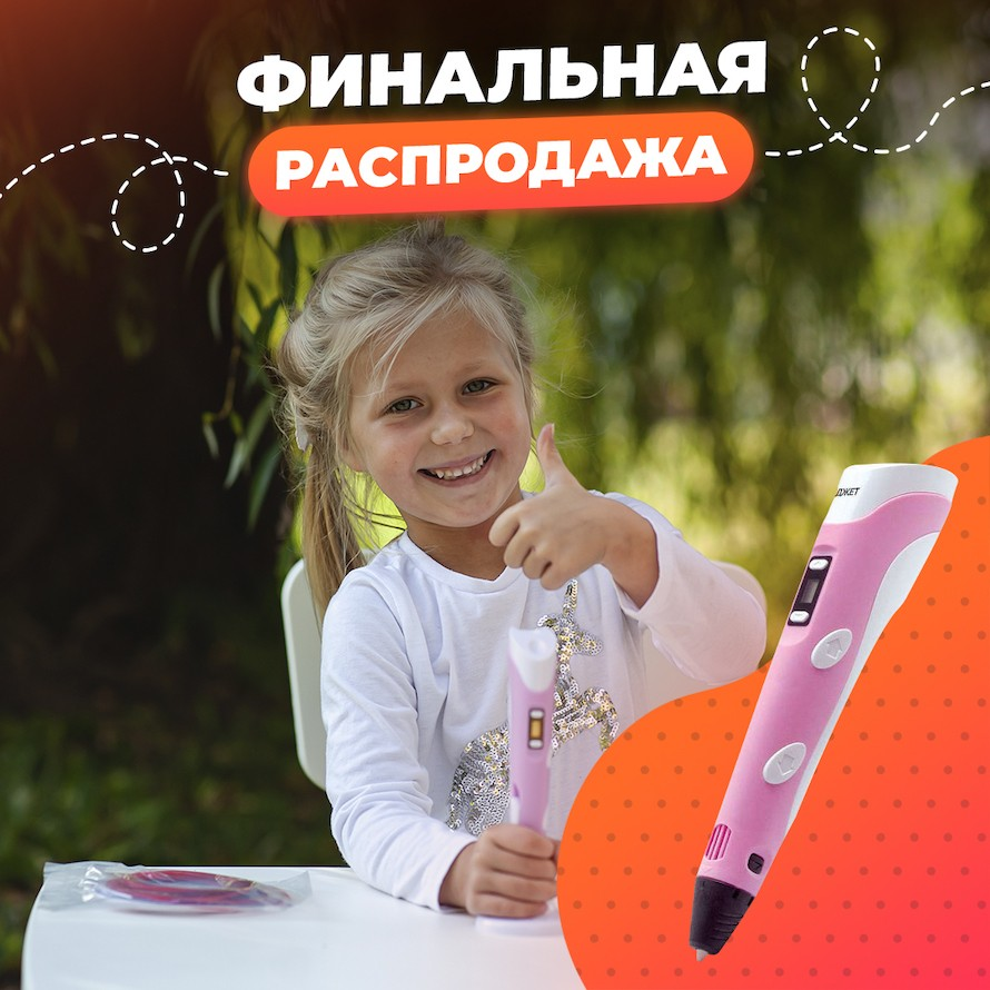 Умная 3D-ручка c LCD дисплеем и набором пластика