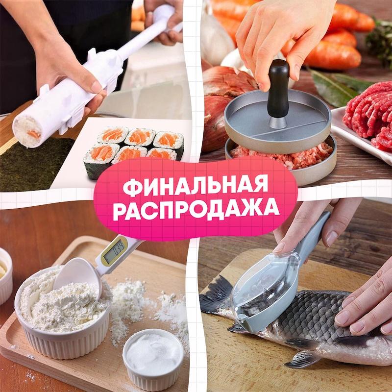 Машинка для суши + Пресс форма для гамбургеров + Кухонные весы-ложка + Нож для чистки рыбы