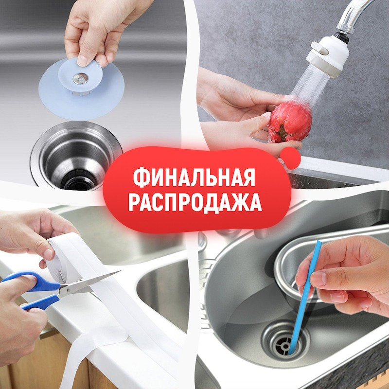 Пробка для ванны + Насадка на кран + Водостойкая лента + Палочки для устранения засоров