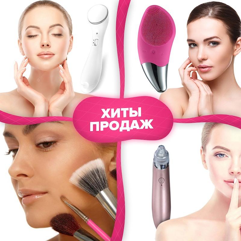 Ультразвуковой ионный массажер + Электрическая щетка-массажер + Набор кисточек для макияжа + Вакуумный очиститель пор