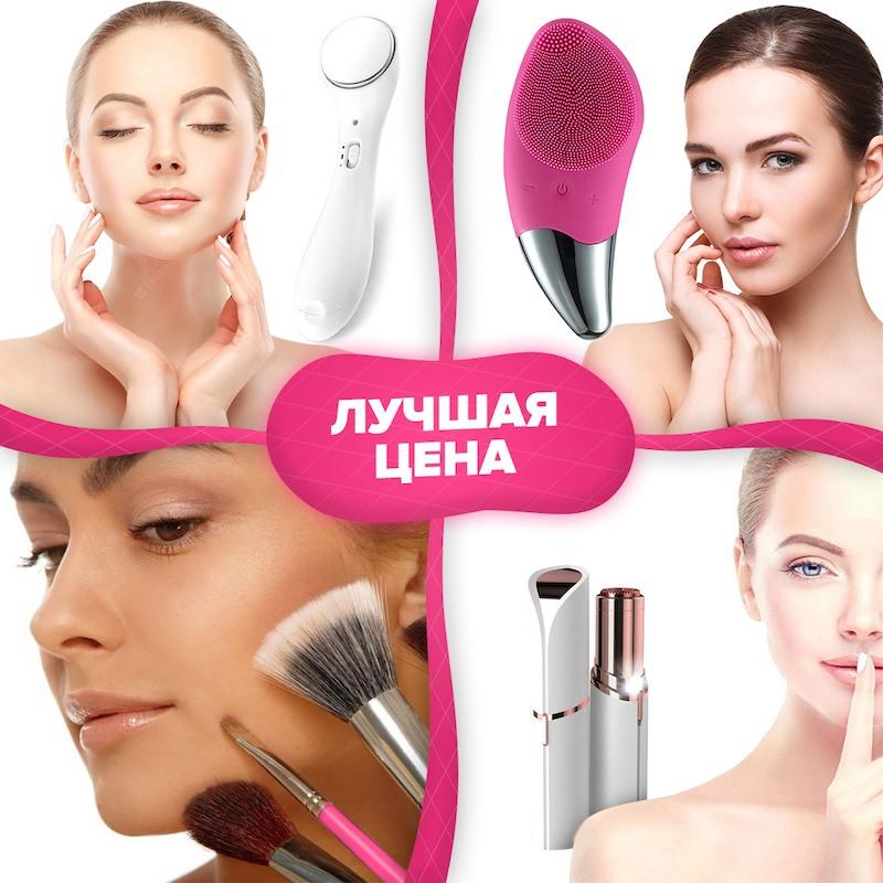 Ультразвуковой ионный массажер + Электрическая щетка-массажер + Набор кисточек для макияжа + Триммер эпилятор для лица