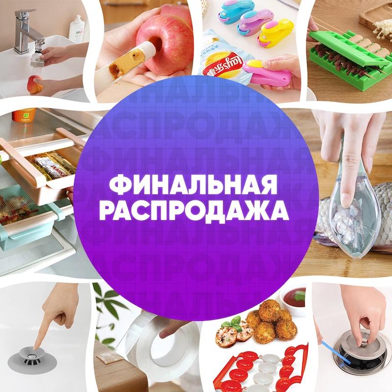 Комплект для кухни и ванной комнаты