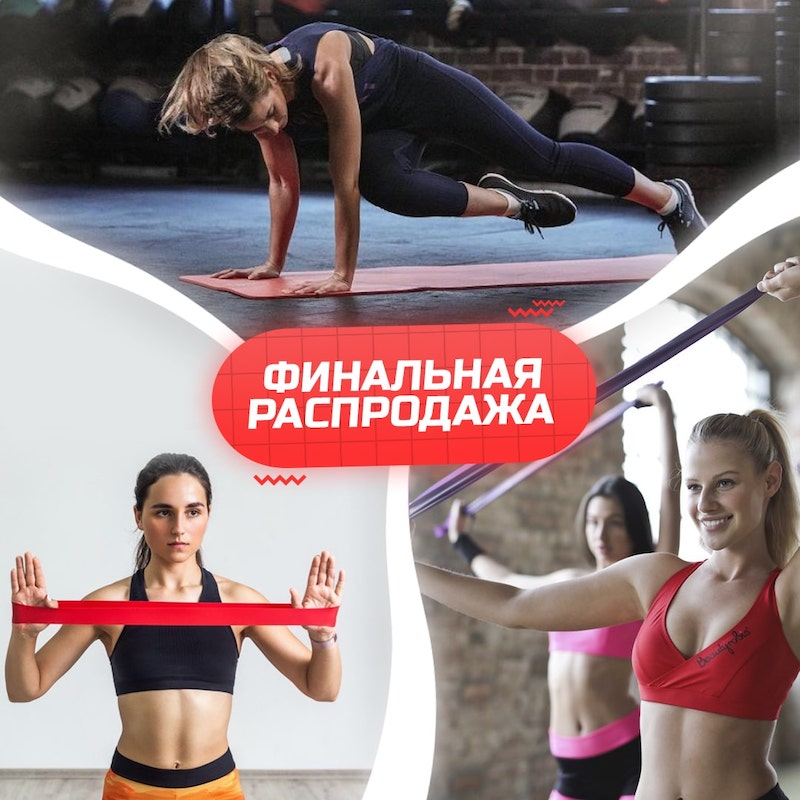 Набор фитнес-резинок + Коврик для йоги + Лента эспандер