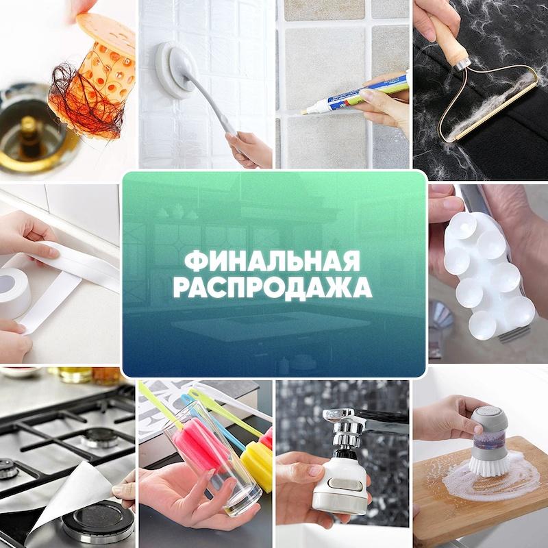 Набор для поддержания чистоты и уюта в доме