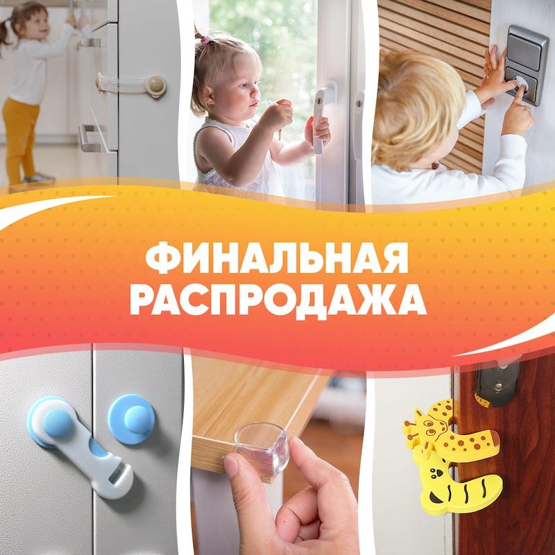 Набор 6 в 1 для безопасность ребенка в доме