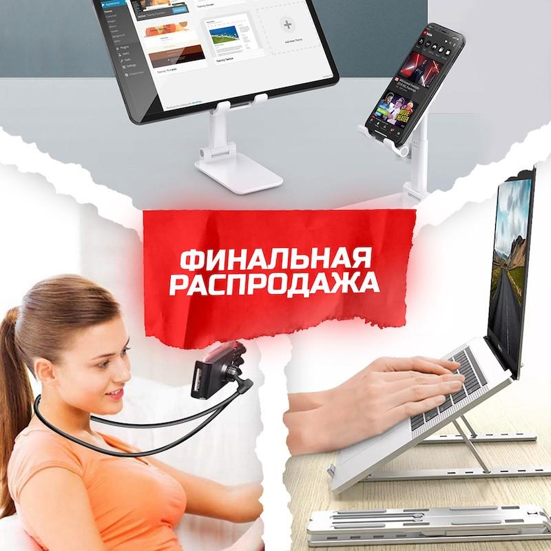 Подставка под ноутбук + Гибкий держатель для телефона + Универсальная липучка-держатель