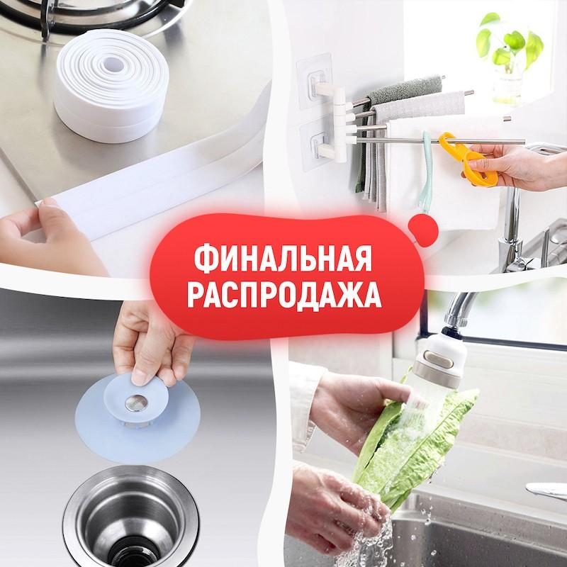 Водостойкая лента+Держатель для полотенец+Фильтр-пробка для ванны+Насадка на кран