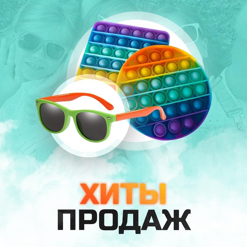 Вечная пупырка + Детские солнцезащитные очки