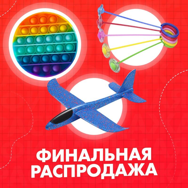 Нейроскакалка + Метательный самолет-планер + Вечная пупырка