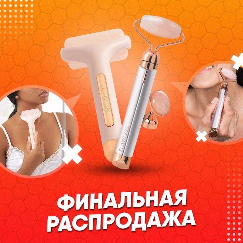 Охлаждающий роллер для лица + Массажер для лица