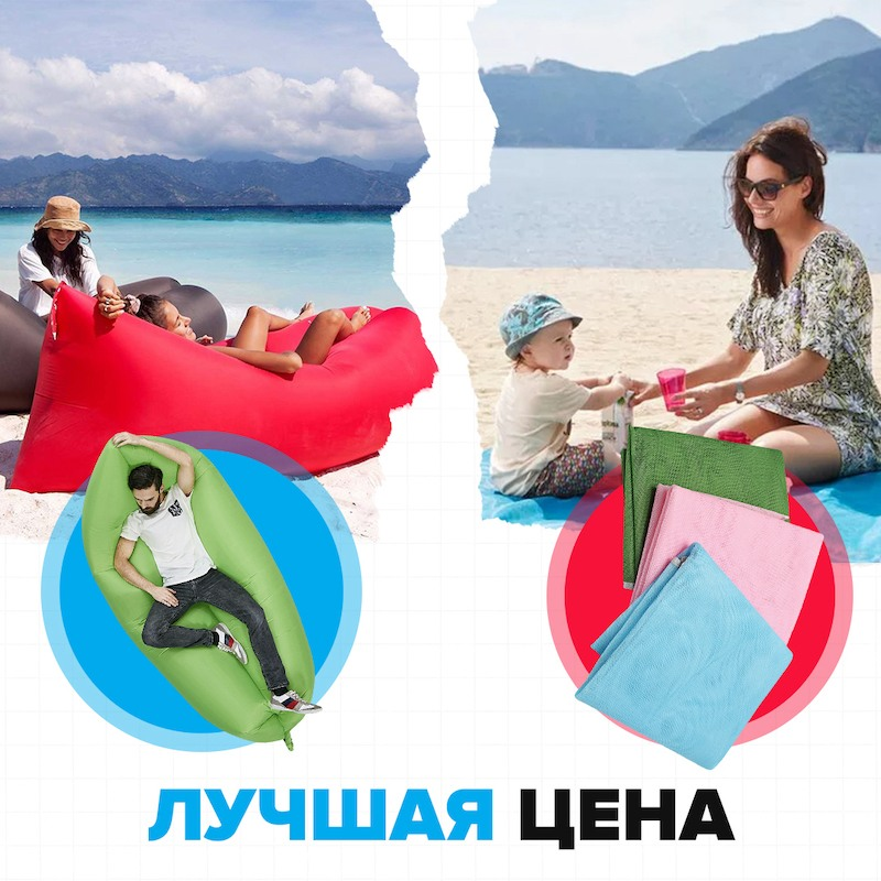 Пляжный коврик антипесок + Надувной матрас ламзак