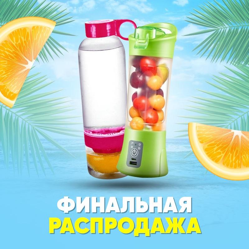 portativnyj-blender-butylka-dlya-vody-s-sokovyzhimalkoj