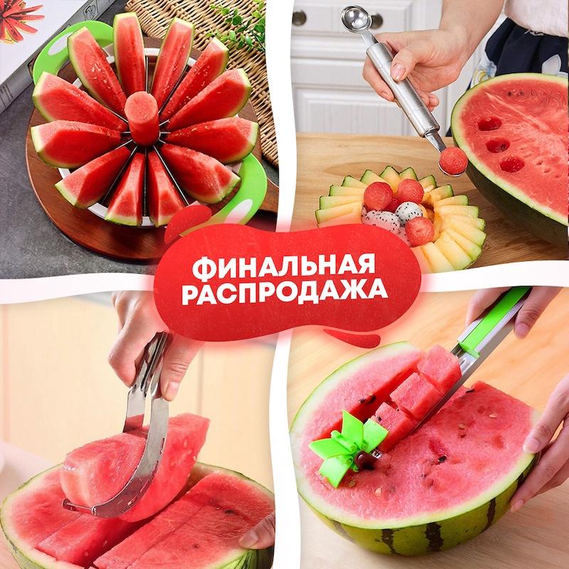 Арбузорезка+Ложка-нож 2в1+Нож слайсер+Нож для нарезки дольками
