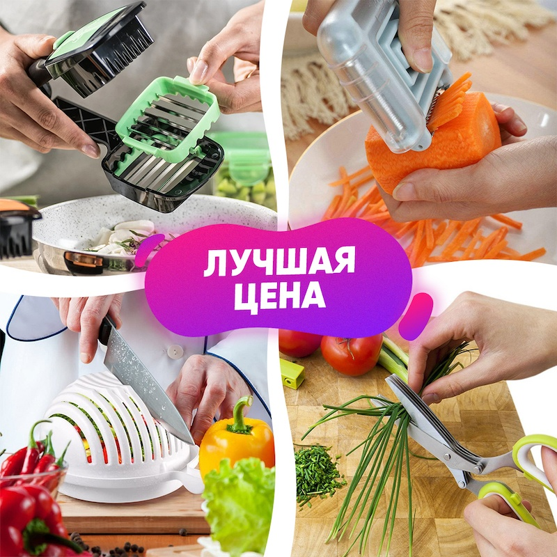 Набор для быстрого нарезания + Овощерезка 3в1 + Салатница овощерезка 2в1 + Ножницы для зелени