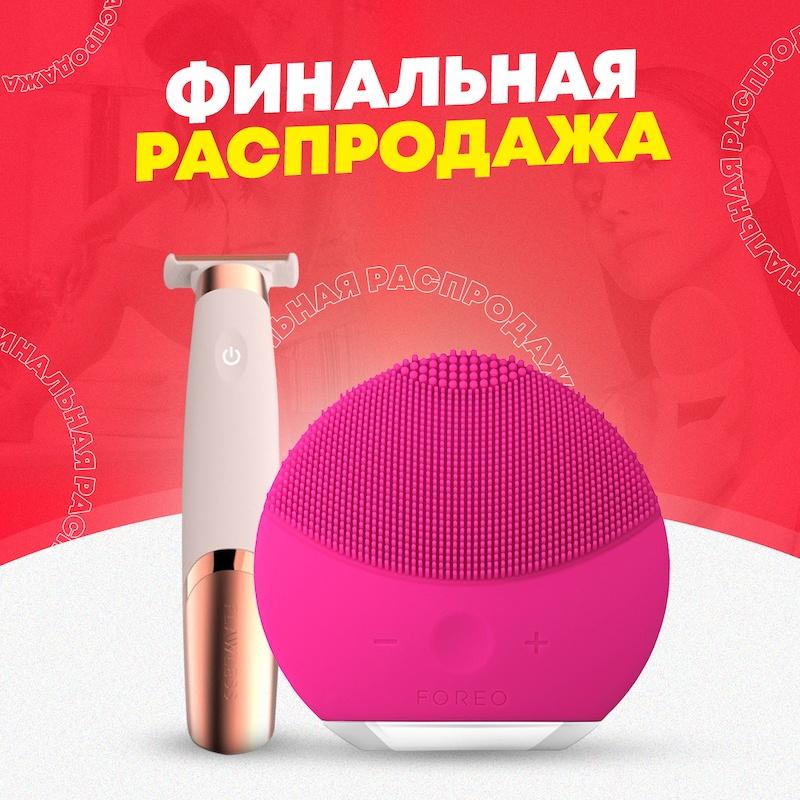 Женский триммер для тела + Электрическая щетка для лица