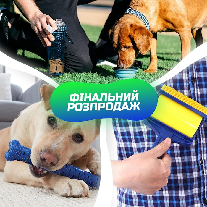 Пляшка подвійна для води і корму + Зубна щітка для собак + Валик для прибирання шерсті