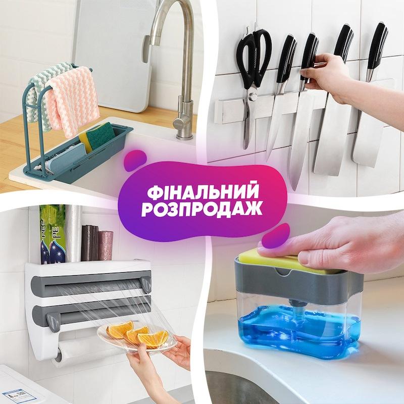 Кухонний органайзер 4 в 1 + Кошик для раковини + Кухонна магнітна рейка + Органайзер для мочалок