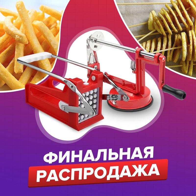 Нарезка картофеля спиралью + Нарезка картофеля фри