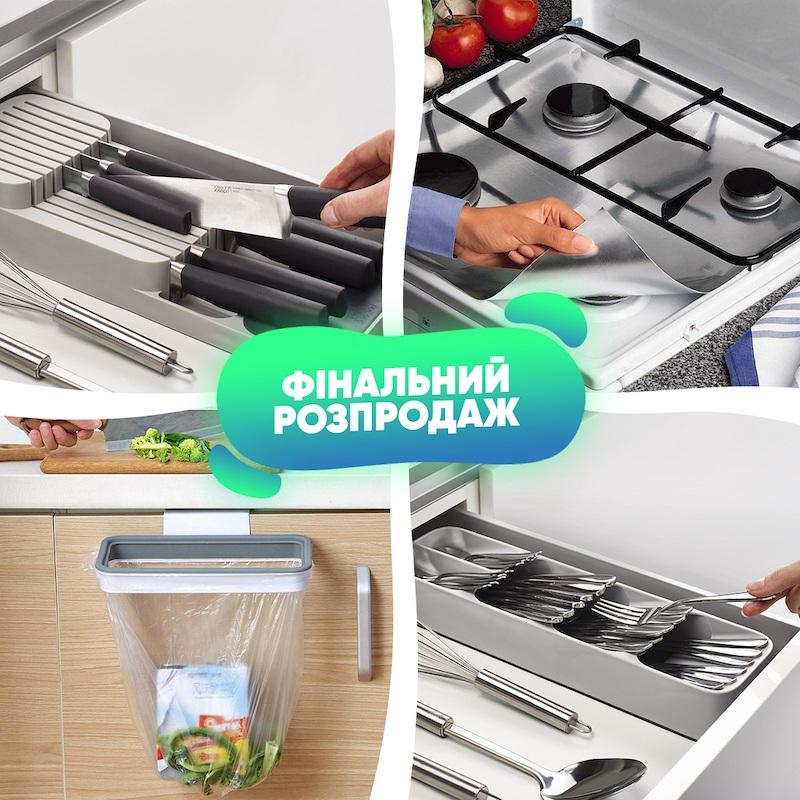 Органайзер для ножей+Накладки для газовой плиты+Органайзер для столовых приборов+Держатель для мусорных пакетов