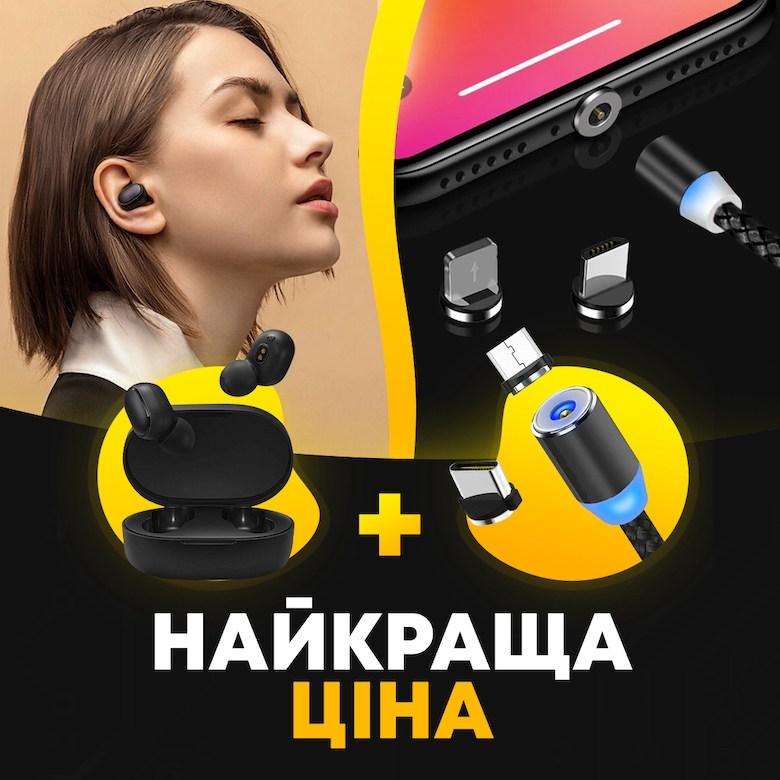 Бездротові навушники Airdots + Магнітний кабель 3в1