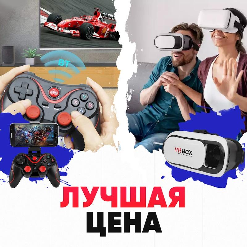 Геймпад для телефона + Очки виртуальной реальности