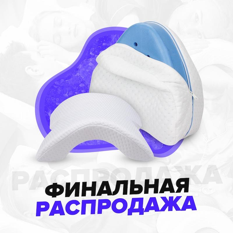 Подушка тоннель с эффектом памяти+Подушка для ног и коленей с памятью