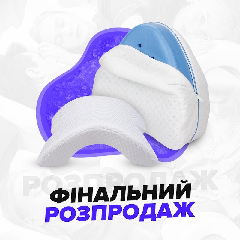 Подушка тунель з ефектом пам'яті + Подушка для ніг і колін з пам'яттю