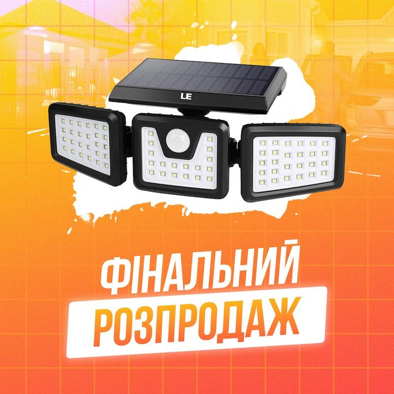 Поворотний потрійний світильник з датчиком руху і сонячною батареєю