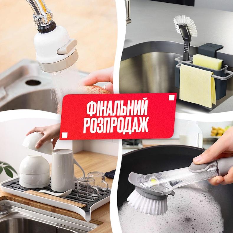 Органайзер для раковини + Щітка з дозатором + Сушарка для посуду + Насадка на кран
